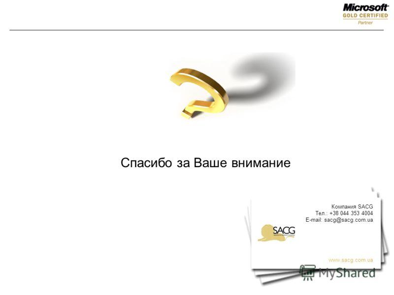 Спасибо за Ваше внимание Компания SACG Тел.: +38 044 353 4004 E-mail: sacg@sacg.com.ua www.sacg.com.ua