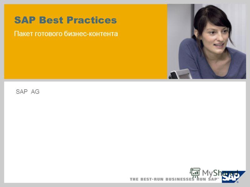 SAP Best Practices Пакет готового бизнес-контента SAP AG