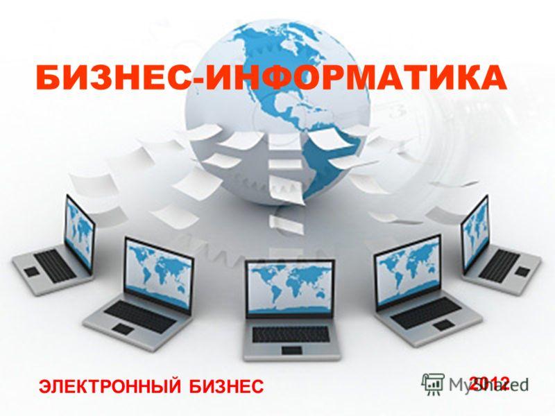 БИЗНЕС-ИНФОРМАТИКА 2012 ЭЛЕКТРОННЫЙ БИЗНЕС