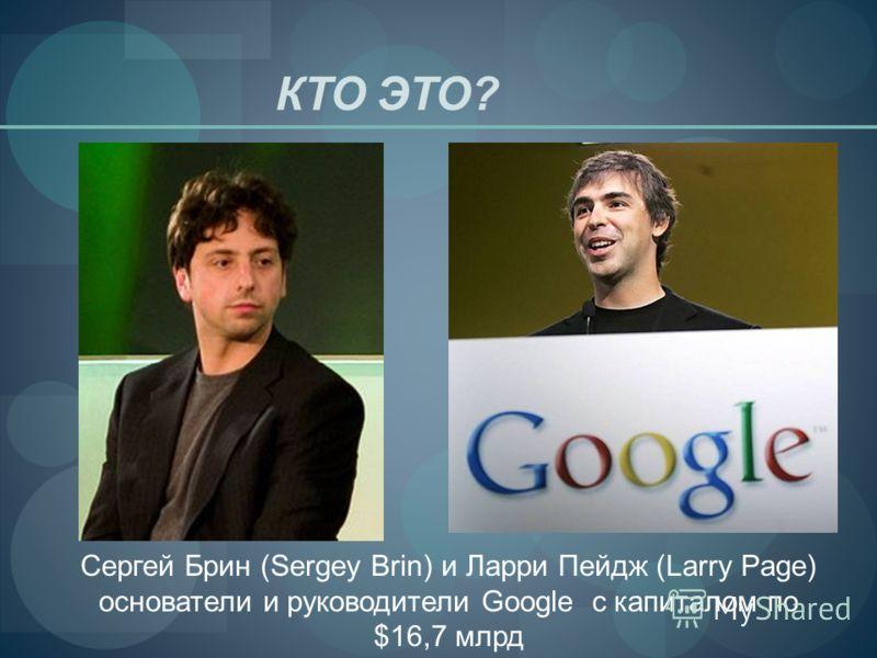 КТО ЭТО? Сергей Брин (Sergey Brin) и Ларри Пейдж (Larry Page) основатели и руководители Google с капиталом по $16,7 млрд