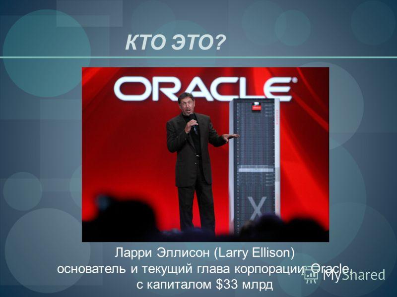 КТО ЭТО? Ларри Эллисон (Larry Ellison) основатель и текущий глава корпорации Oracle, c капиталом $33 млрд