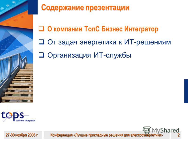 27-30 ноября 2006 г. Конференция «Лучшие прикладные решения для электроэнергетики» 2 Содержание презентации О компании ТопС Бизнес Интегратор От задач энергетики к ИТ-решениям Организация ИТ-службы