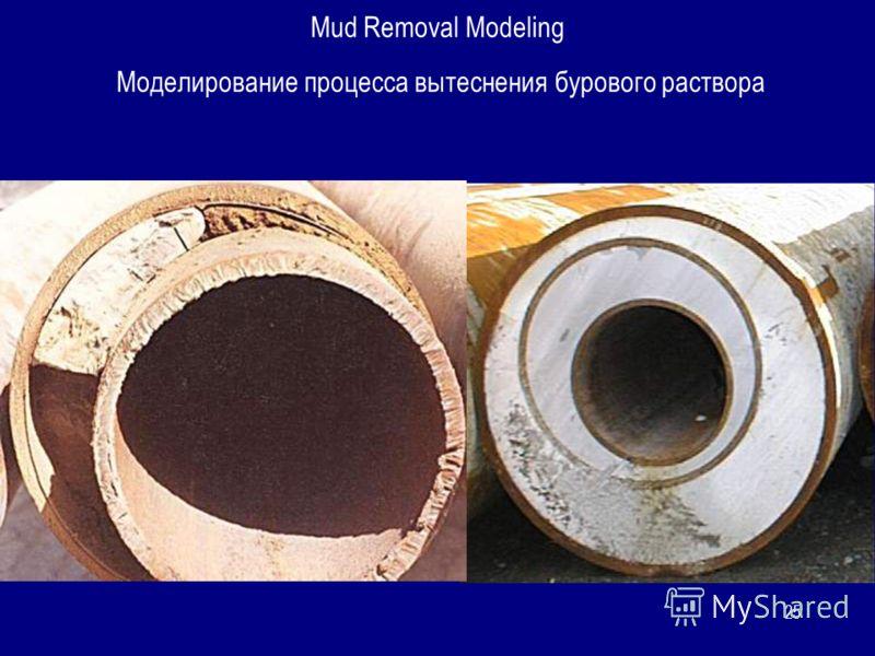 25 Mud Removal Modeling Моделирование процесса вытеснения бурового раствора
