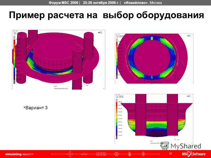 17 Форум MSC 2006 | 25-26 октября 2006 г. | «Измайлово», Москва Пример расчета на выбор оборудования Вариант 3