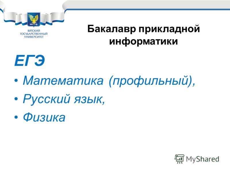 ЕГЭ Математика (профильный), Русский язык, Физика Бакалавр прикладной информатики
