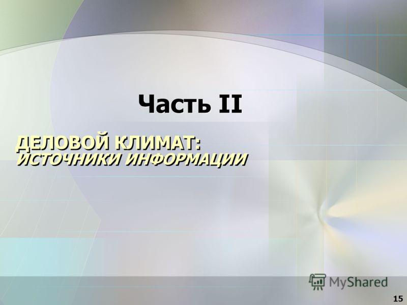ДЕЛОВОЙ КЛИМАТ: ИСТОЧНИКИ ИНФОРМАЦИИ Часть II 15