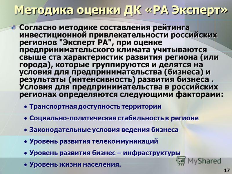 17 Методика оценки ДК «РА Эксперт» Согласно методике составления рейтинга инвестиционной привлекательности российских регионов