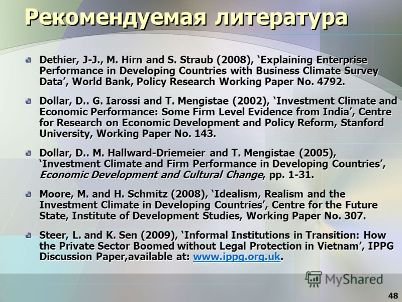 Рекомендуемая литература Dethier, J-J., M. Hirn and S. Straub (2008), Explaining Enterprise Performance in Developing Countries with Business Climate Survey Data, World Bank, Policy Research Working Paper No. 4792. Dollar, D.. G. Iarossi and T. Mengi