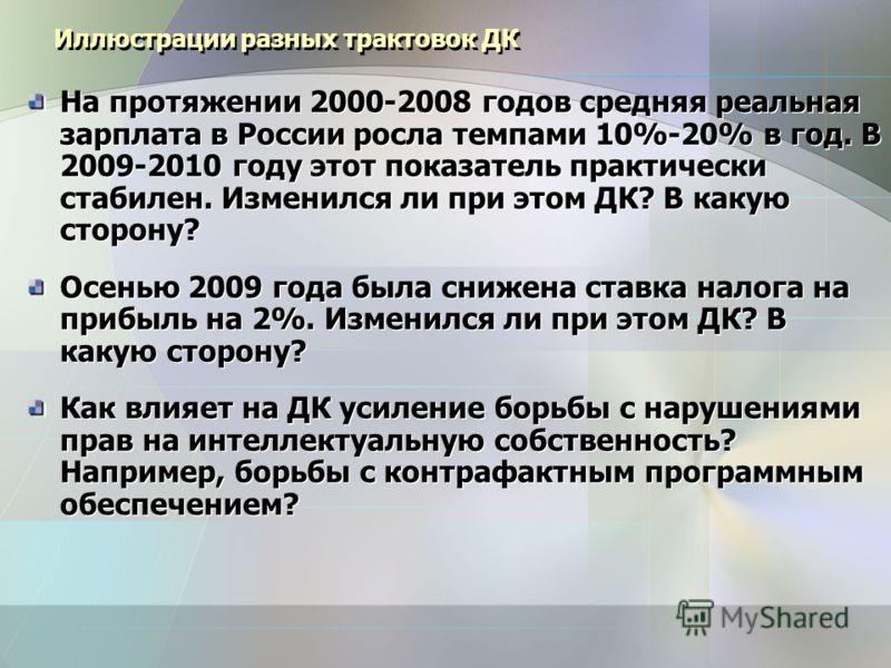 Иллюстрации разных трактовок ДК На протяжении 2000-2008 годов средняя реальная зарплата в России росла темпами 10%-20% в год. В 2009-2010 году этот показатель практически стабилен. Изменился ли при этом ДК? В какую сторону? Осенью 2009 года была сниж