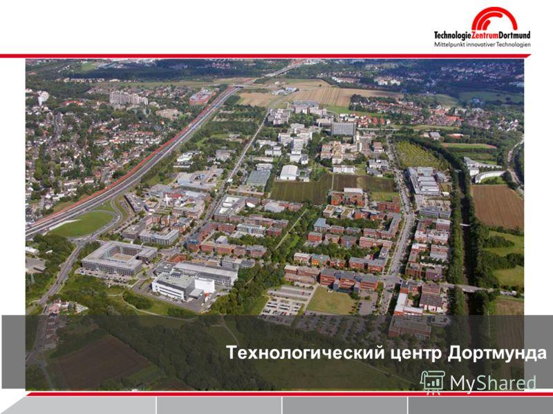 Технологический центр Дортмунда
