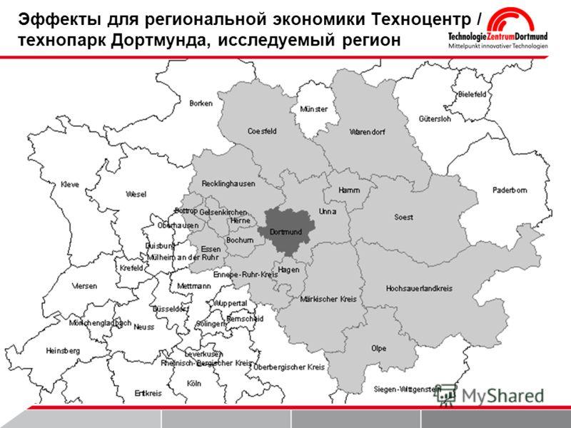 Эффекты для региональной экономики Техноцентр / технопарк Дортмунда, исследуемый регион
