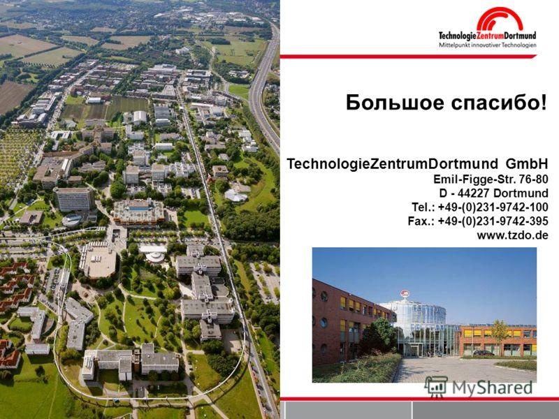 TechnologieZentrumDortmund GmbH Emil-Figge-Str. 76-80 D - 44227 Dortmund Tel.: +49-(0)231-9742-100 Fax.: +49-(0)231-9742-395 www.tzdo.de Большое спасибо!
