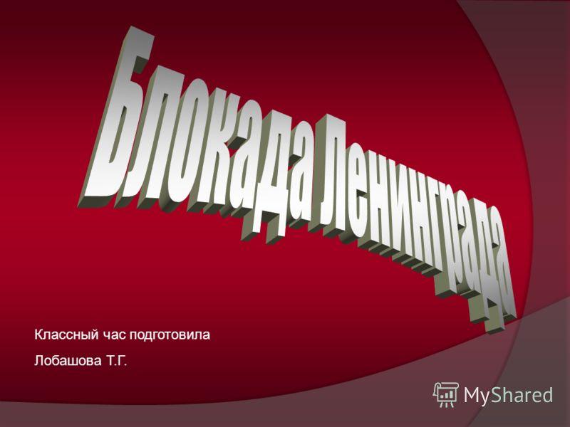 Классный час подготовила Лобашова Т.Г.