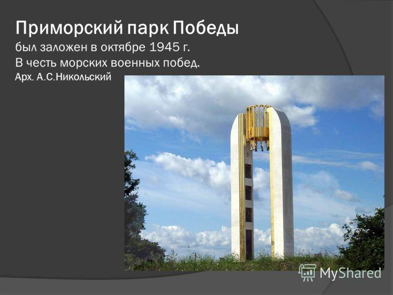 Приморский парк Победы был заложен в октябре 1945 г. В честь морских военных побед. Арх. А.С.Никольский