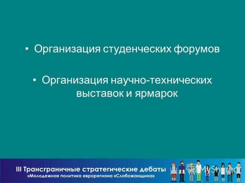 Организация студенческих форумов Организация научно-технических выставок и ярмарок