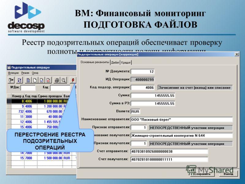 BM: Финансовый мониторинг ПОДГОТОВКА ФАЙЛОВ Реестр подозрительных операций обеспечивает проверку полноты и корректности подачи информации ПЕРЕСТРОЕНИЕ РЕЕСТРА ПОДОЗРИТЕЛЬНЫХ ОПЕРАЦИЙ