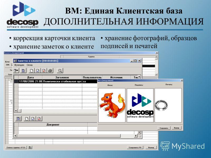 BM: Единая Клиентская база ДОПОЛНИТЕЛЬНАЯ ИНФОРМАЦИЯ коррекция карточки клиента хранение заметок о клиенте хранение фотографий, образцов подписей и печатей