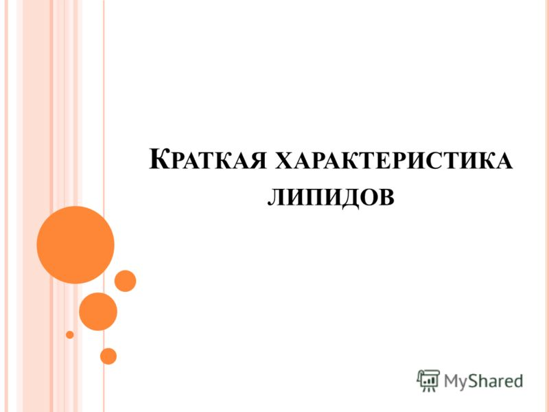 К РАТКАЯ ХАРАКТЕРИСТИКА ЛИПИДОВ