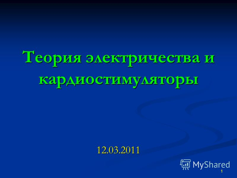 Теория электричества и кардиостимуляторы 12.03.2011 1