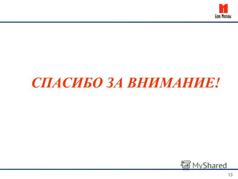 СПАСИБО ЗА ВНИМАНИЕ! 1313