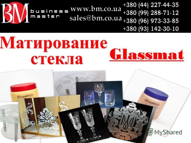 Glassmat Матирование стекла