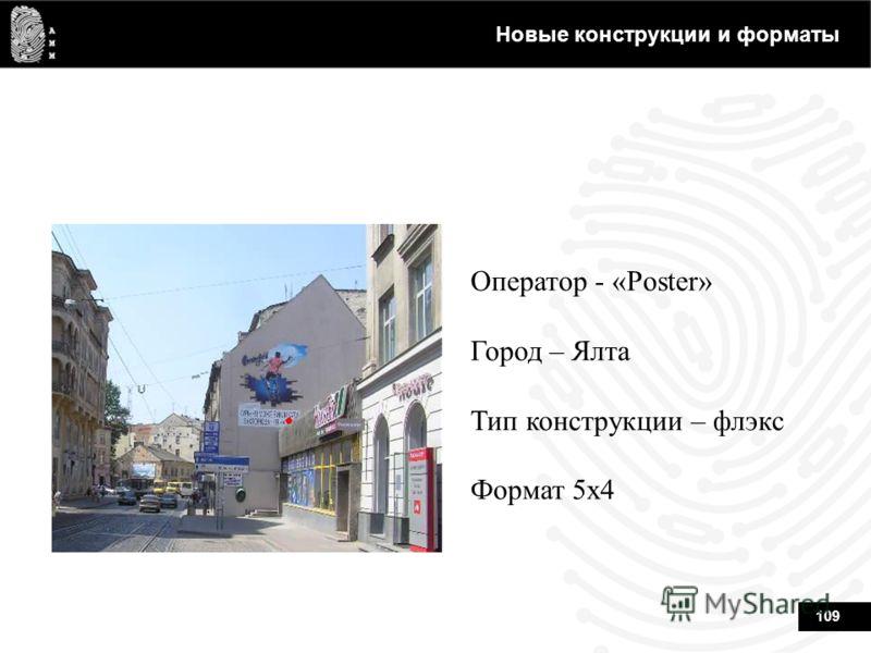109 Новые конструкции и форматы Оператор - «Poster» Город – Ялта Тип конструкции – флэкс Формат 5х4