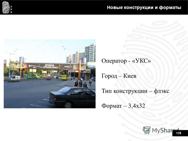 110 Новые конструкции и форматы Оператор - «УКС» Город – Киев Тип конструкции – флэкс Формат – 3,4х32