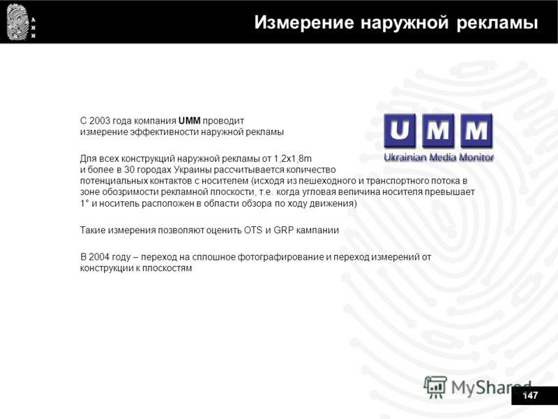 147 Измерение наружной рекламы С 2003 года компания UMM проводит измерение эффективности наружной рекламы Для всех конструкций наружной рекламы от 1,2х1,8m и более в 30 городах Украины рассчитывается количество потенциальных контактов с носителем (ис