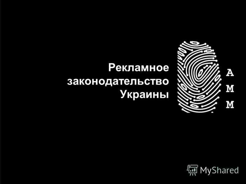 Рекламное законодательство Украины