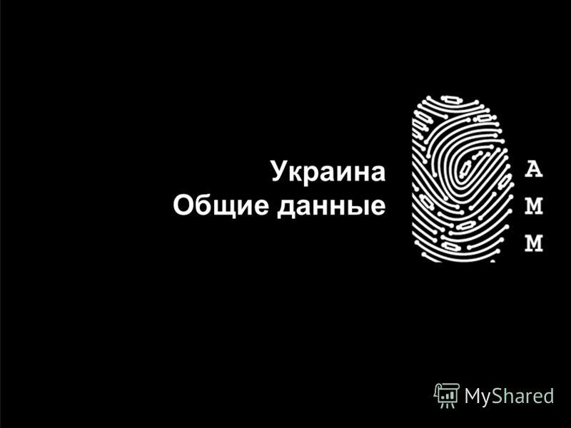 Украина Общие данные