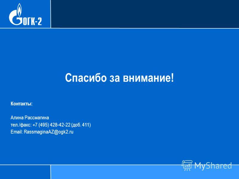 Спасибо за внимание! Контакты: Алина Рассмагина тел./факс: +7 (495) 428-42-22 (доб. 411) Email: RassmaginaAZ@ogk2.ru