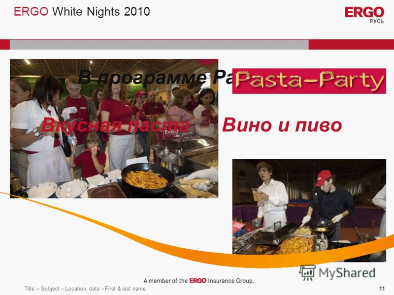 Title – Subject – Location, date – First & last name11 ERGO White Nights 2010 Вкусная пастаВино и пиво В программе Pasta Party: