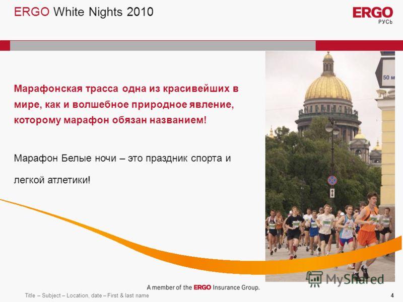 Title – Subject – Location, date – First & last name4 ERGO White Nights 2010 Марафонская трасса одна из красивейших в мире, как и волшебное природное явление, которому марафон обязан названием! Марафон Белые ночи – это праздник спорта и легкой атлети
