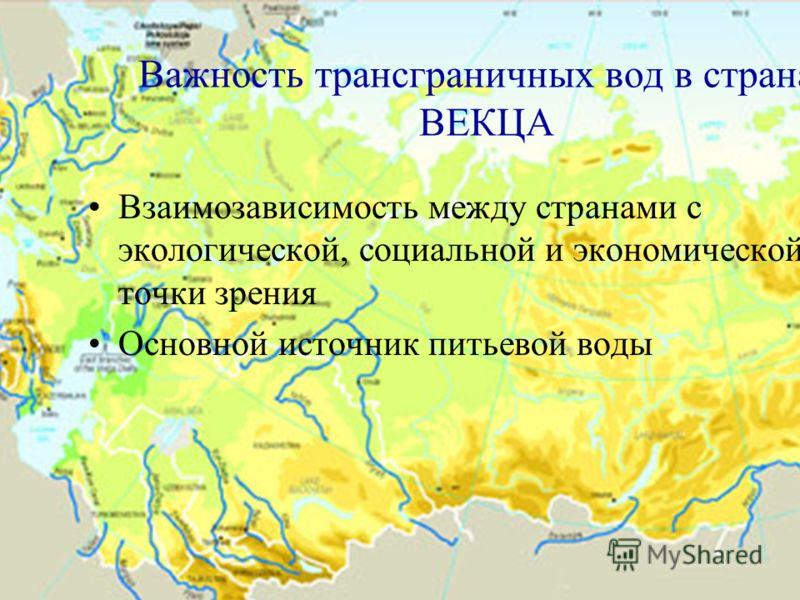 Convention of the Protection and Use of Transboundary Watercourses and International Lakes Важность трансграничных вод в странах ВЕКЦА Взаимозависимость между странами с экологической, социальной и экономической точки зрения Основной источник питьево
