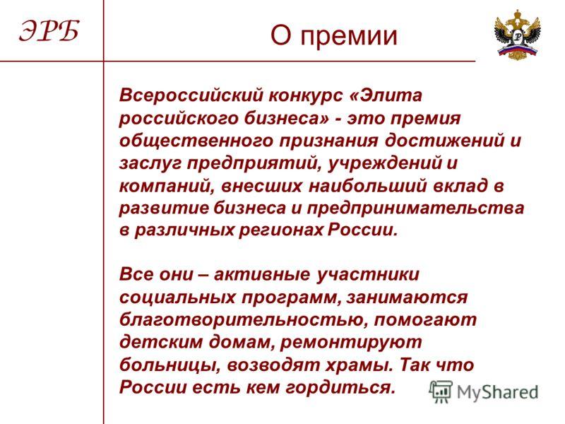 Всероссийский конкурс «Элита российского бизнеса» - это премия общественного признания достижений и заслуг предприятий, учреждений и компаний, внесших наибольший вклад в развитие бизнеса и предпринимательства в различных регионах России. Все они – ак