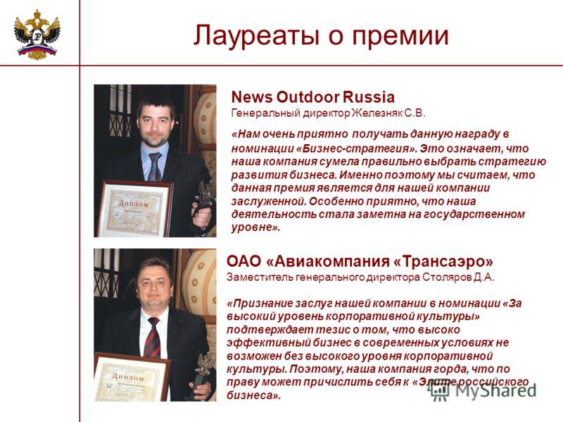 News Outdoor Russia Генеральный директор Железняк С.В. «Нам очень приятно получать данную награду в номинации «Бизнес-стратегия». Это означает, что наша компания сумела правильно выбрать стратегию развития бизнеса. Именно поэтому мы считаем, что данн