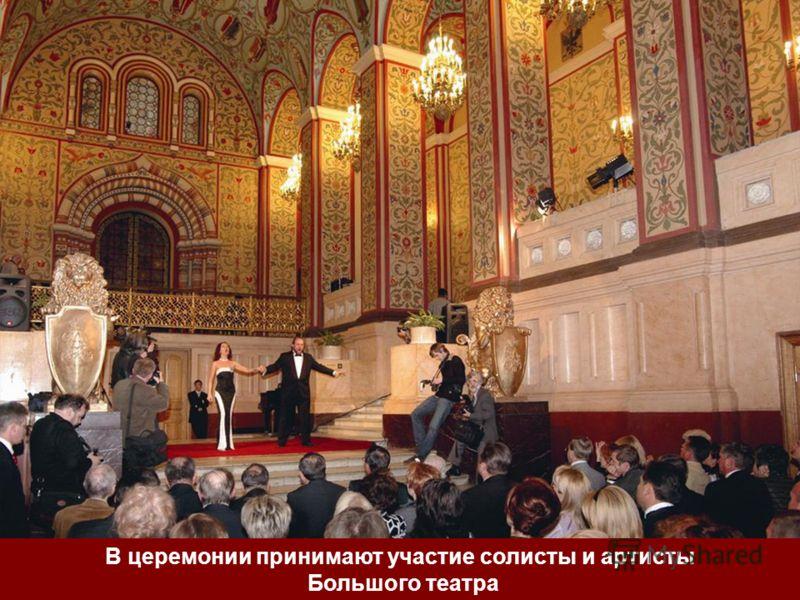В церемонии принимают участие солисты и артисты Большого театра