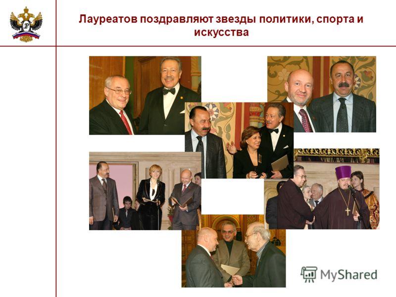 Лауреатов поздравляют звезды политики, спорта и искусства