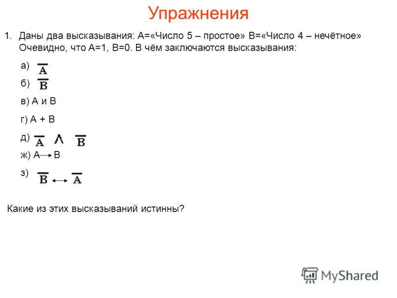 Порядок выполнения логических операций: 1.Операция в скобках 2.Отрицание 3.Логическое умножение 4.Логическое сложение 5.Импликация 6.Эквиваленция