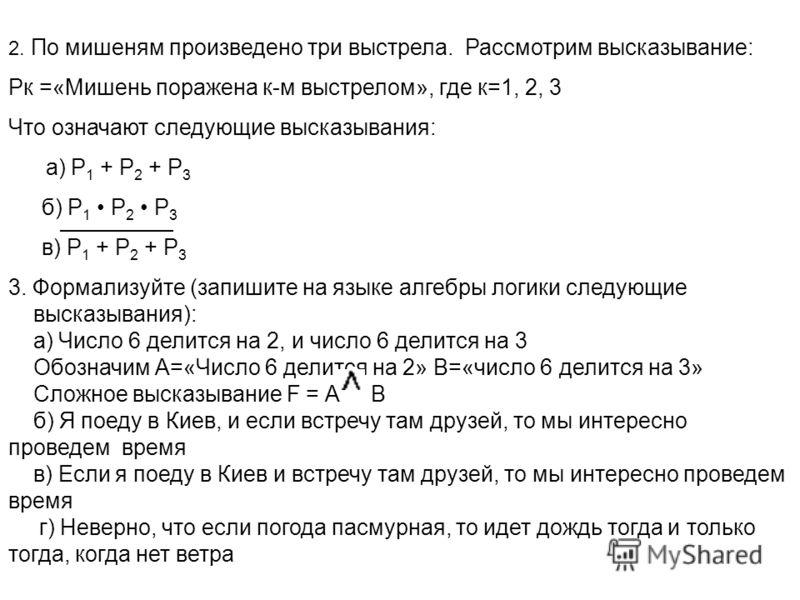 Упражнения 1.Даны два высказывания: А=«Число 5 – простое» В=«Число 4 – нечётное» Очевидно, что А=1, В=0. В чём заключаются высказывания: а) б) в) А и В г) А + В д) ж) А В з) Какие из этих высказываний истинны?