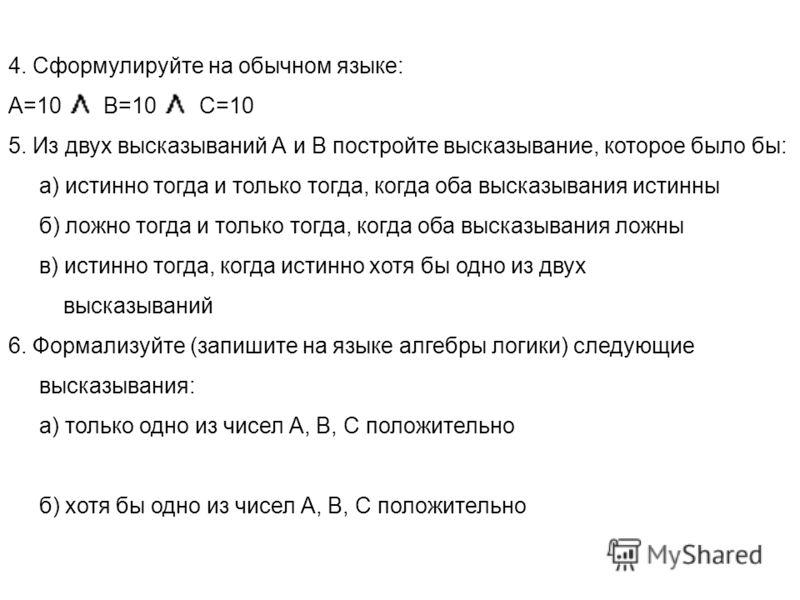 2. По мишеням произведено три выстрела. Рассмотрим высказывание: Рк =«Мишень поражена к-м выстрелом», где к=1, 2, 3 Что означают следующие высказывания: а) Р 1 + Р 2 + Р 3 б) Р 1 Р 2 Р 3 в) Р 1 + Р 2 + Р 3 3. Формализуйте (запишите на языке алгебры л