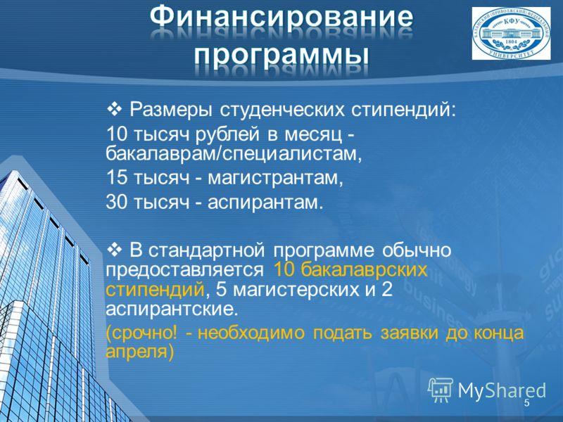 Размеры студенческих стипендий: 10 тысяч рублей в месяц - бакалаврам/специалистам, 15 тысяч - магистрантам, 30 тысяч - аспирантам. В стандартной программе обычно предоставляется 10 бакалаврских стипендий, 5 магистерских и 2 аспирантские. (срочно! - н
