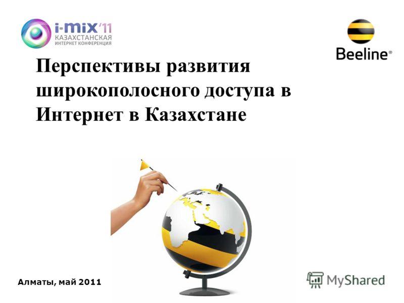 Перспективы развития широкополосного доступа в Интернет в Казахстане Алматы, май 2011