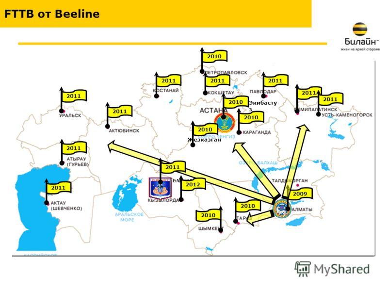 FTTB от Beeline Жезказган 2009 2010 2011 2010 Экибасту з 2011 2012 2011