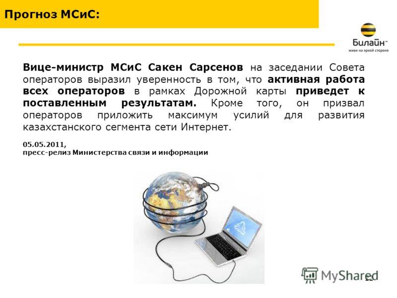 22 Вице-министр МСиС Сакен Сарсенов на заседании Совета операторов выразил уверенность в том, что активная работа всех операторов в рамках Дорожной карты приведет к поставленным результатам. Кроме того, он призвал операторов приложить максимум усилий