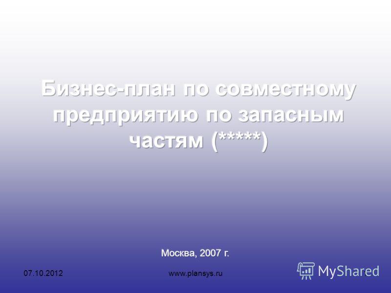 16.08.2012www.plansys.ru1