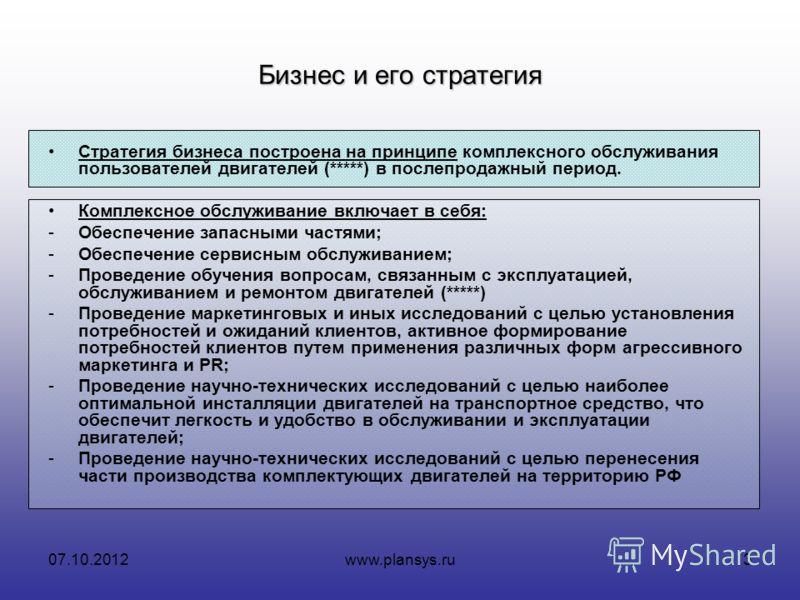 16.08.2012www.plansys.ru3 Бизнес и его стратегия Стратегия бизнеса построена на принципе комплексного обслуживания пользователей двигателей (*****) в послепродажный период. Комплексное обслуживание включает в себя: -Обеспечение запасными частями; -Об