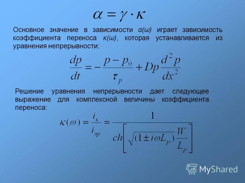 Основное значение в зависимости α(ω) играет зависимость коэффициента переноса κ(ω), которая устанавливается из уравнения непрерывности: Решение уравнения непрерывности дает следующее выражение для комплексной величины коэффициента переноса: