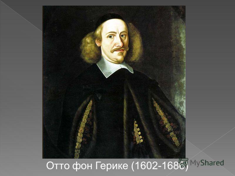 Отто фон Герике (1602-1686)