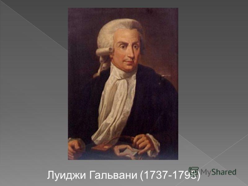 Луиджи Гальвани (1737-1798)